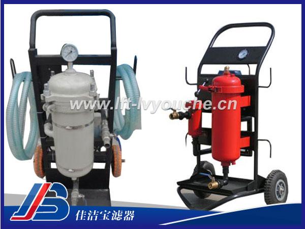 便移式滤油机LYC-63A系列-新乡市佳洁宝滤器有限公司