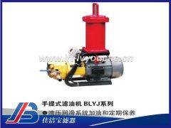 便携式滤油车BLYJ-16*40