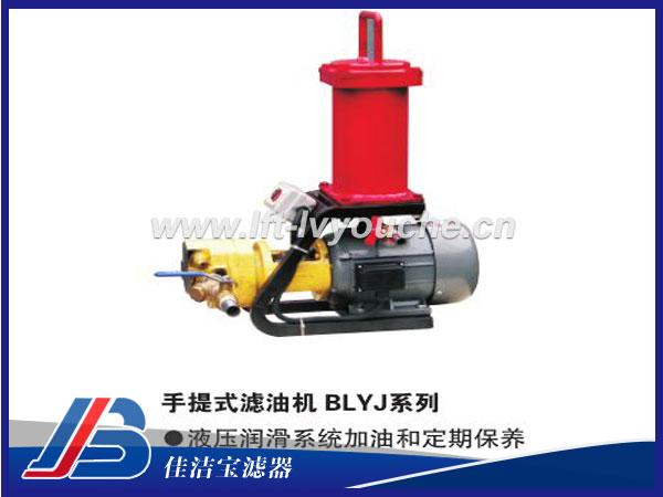 BLYJ-10*20便携式滤油车
